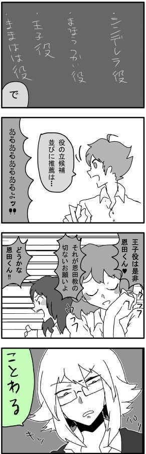七月の章③