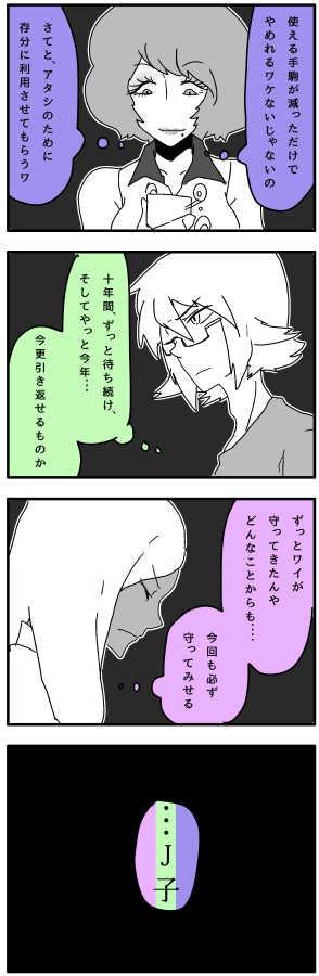 八月の章②