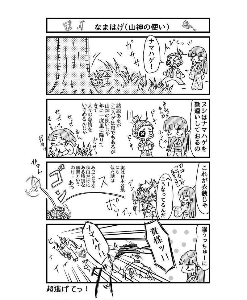 8話 なまはげ(山神の使い)