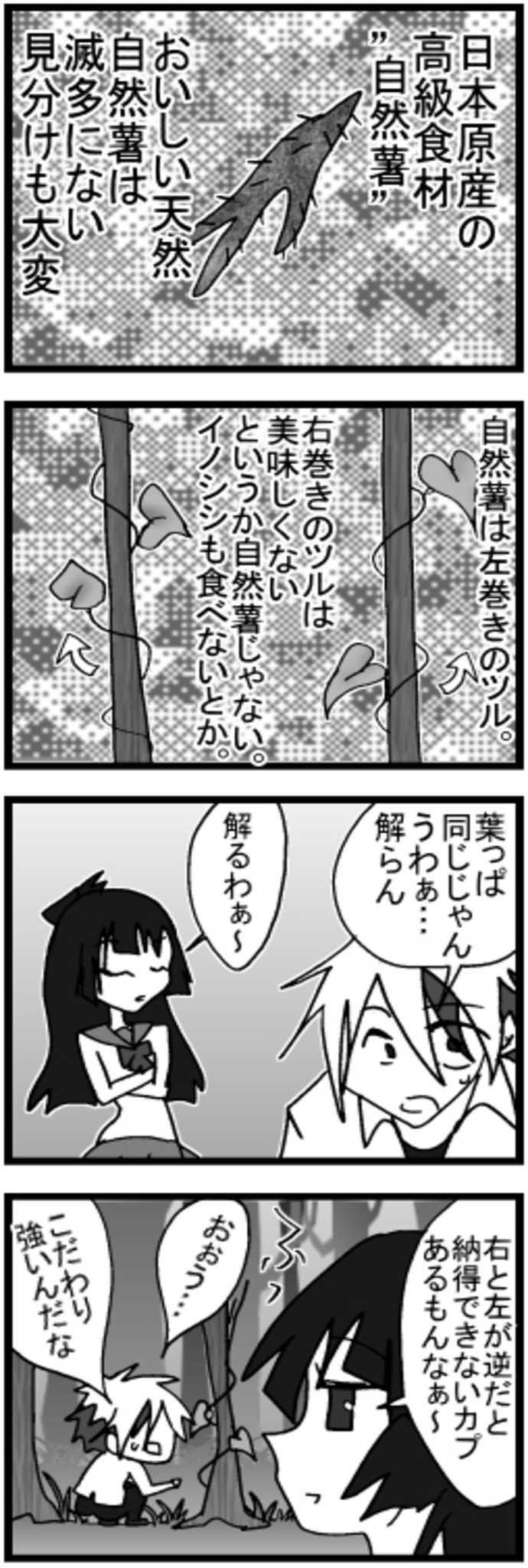 オマケ漫画「自然薯」