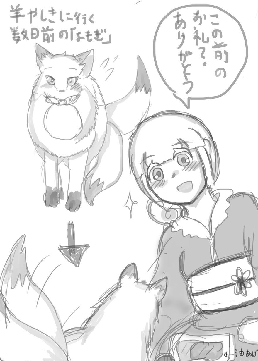 妖狐を助けたら…