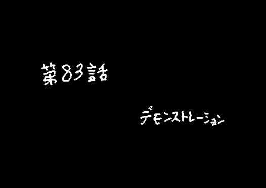 第83話 デモンストレーション