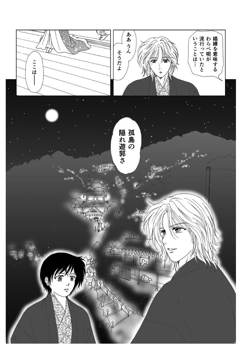 第三幕「千草の呪い」