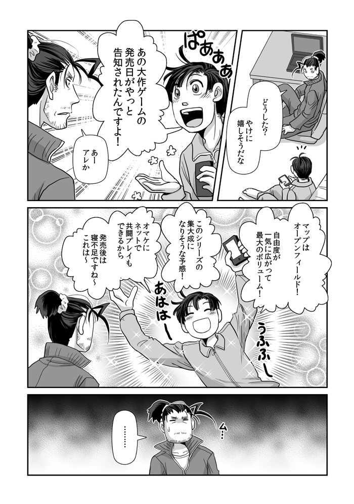 13:「こんなのギャルゲーじゃない!」オマケ編