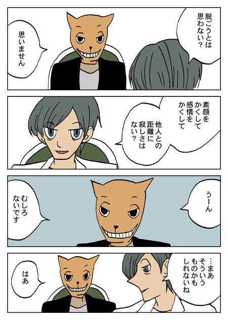 オオカミくん 003