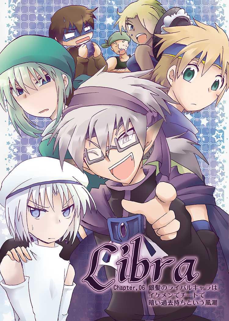 Libra Chapter06 銀髪のライバルキャラはイケメン略