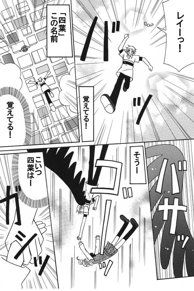 第10話:消えたレイの記憶:後編(その3)