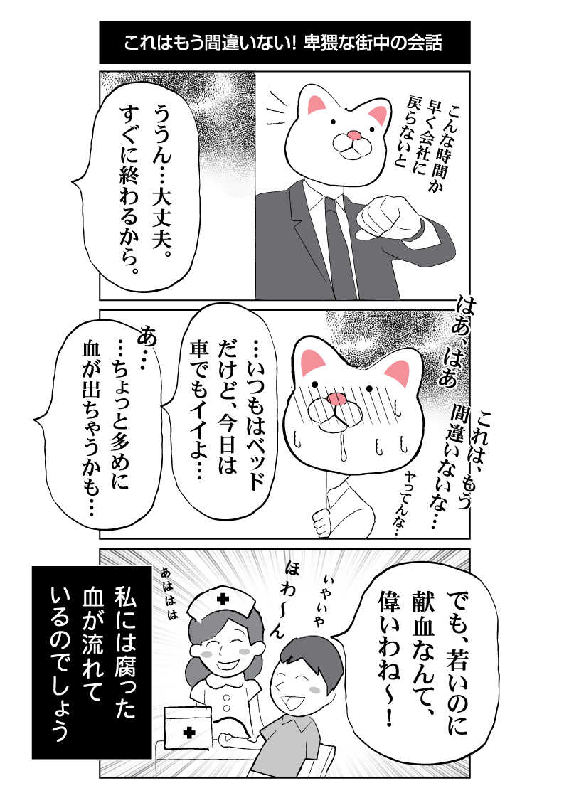 会社員 玖島川の日常 18
