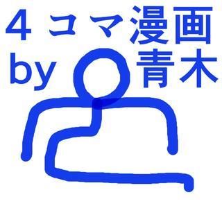 4コマ漫画 by青木