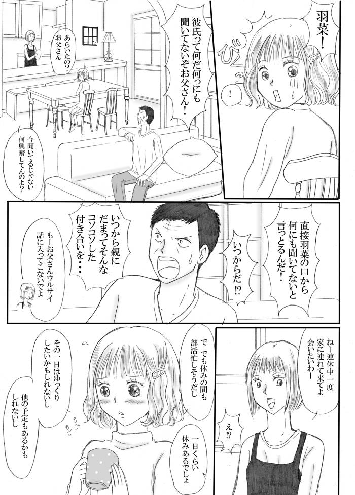 ハナちゃんのハル 21
