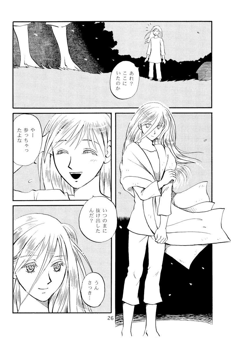 吉乃塚の人狼4