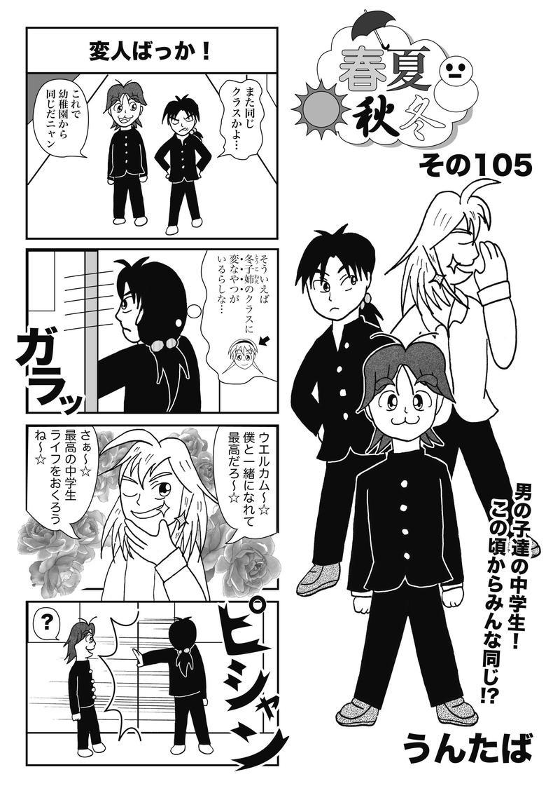 その105_変人ばっか!