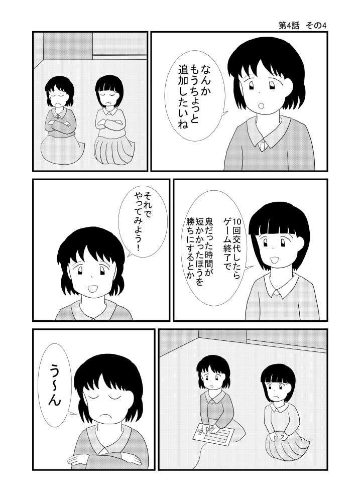 第04話 ゲーム機のBASIC編 その4