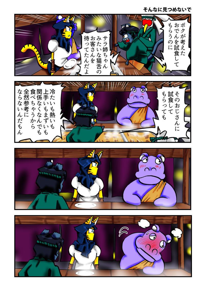 第2話 王女様と踊るコノネコ part14(6p更新中)