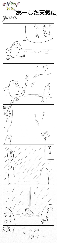 かがやけ!トマンくん 10~13