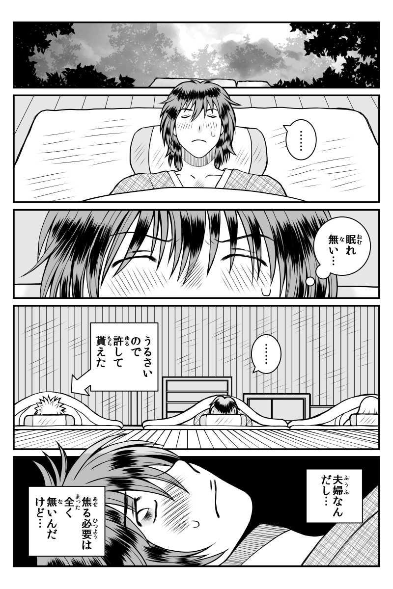 第11話『眠れない夜』