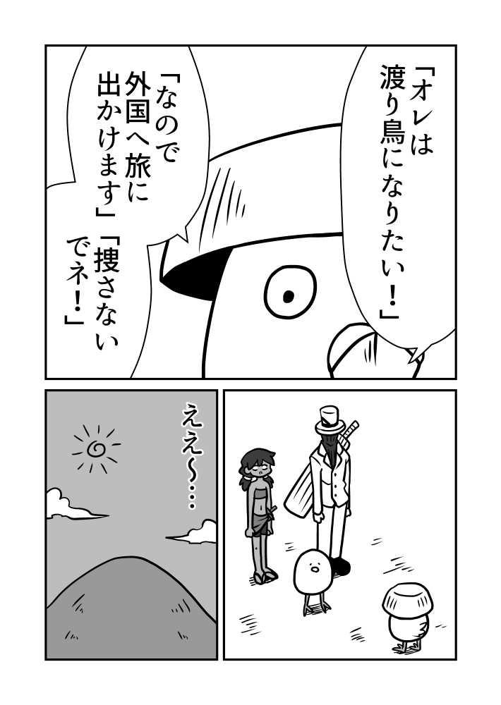 とり剣士 第11話
