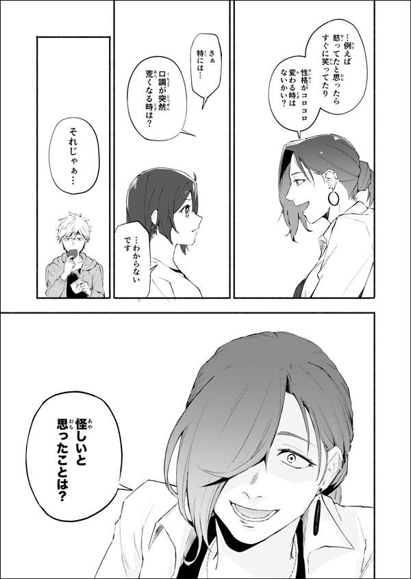 第4話 奥多摩紀行・前編