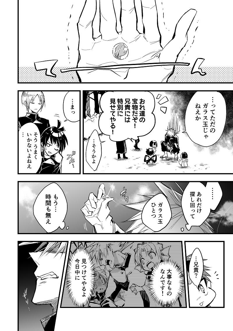【参】雛白と凪 (後)