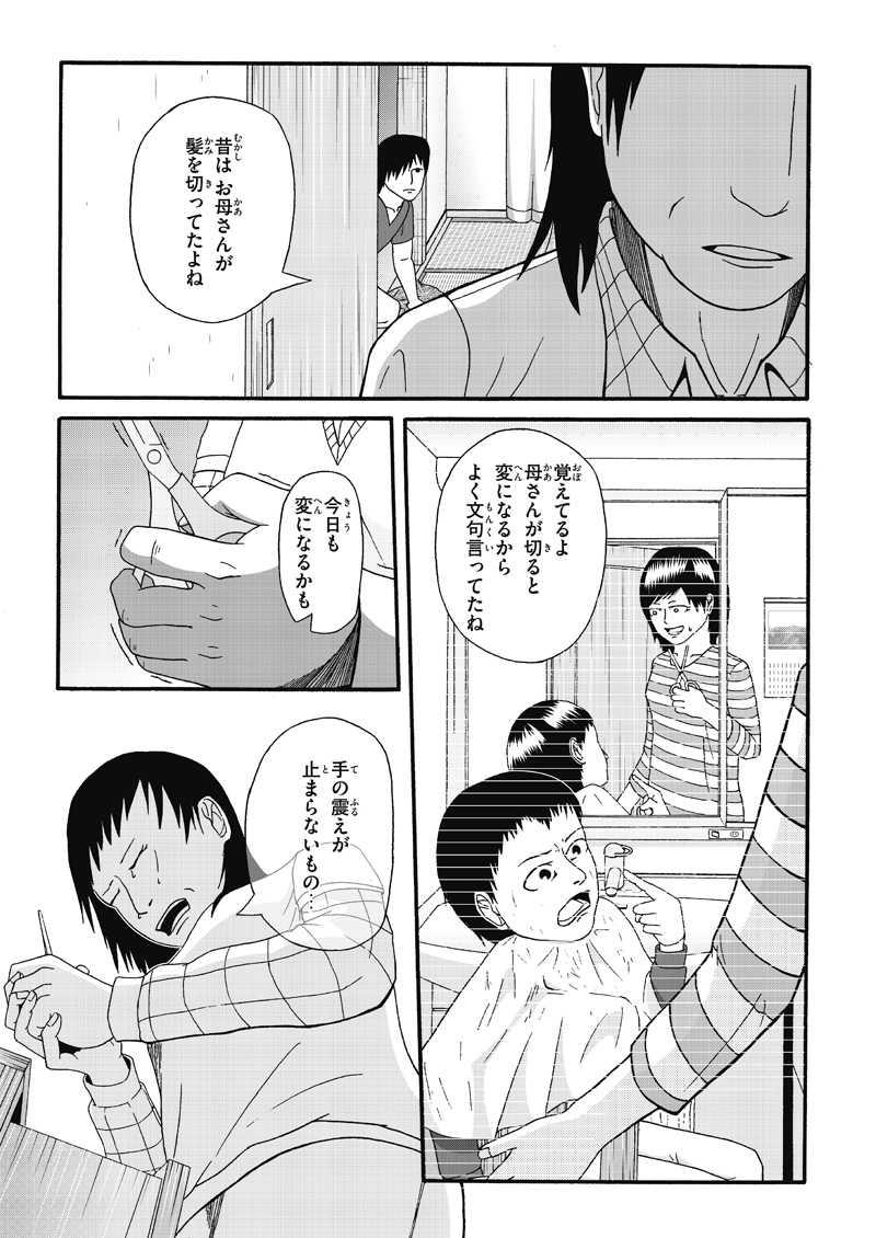 9話 少年と母