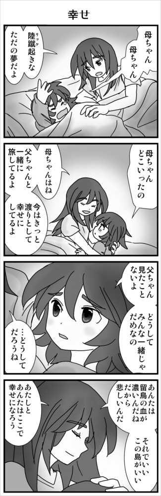 その3・(彩魚編・本土へ①)