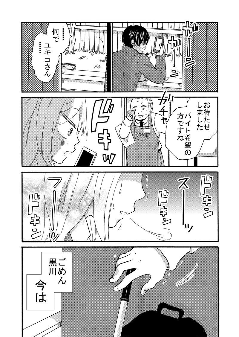 ユキコさんは大丈夫③