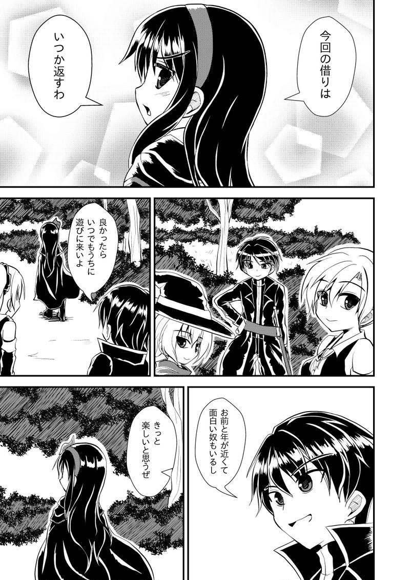 第5話 魔衰弱の薬草 Part5