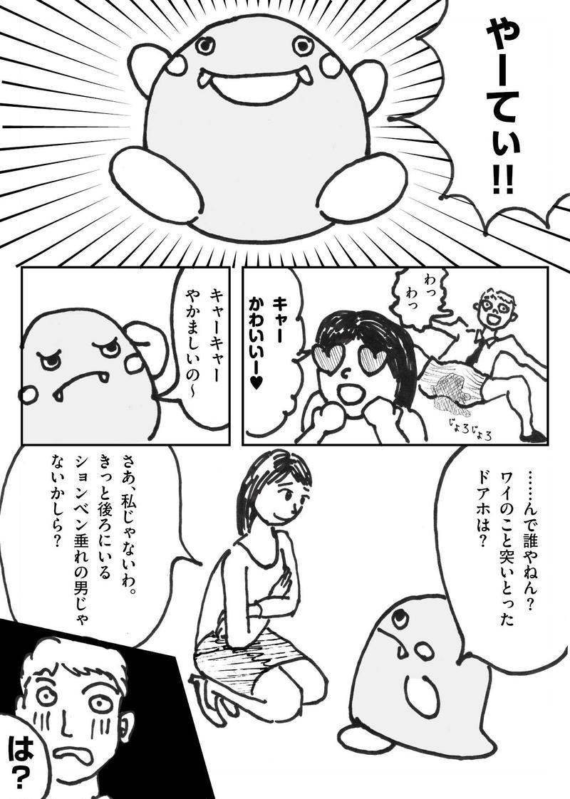 第1話 バケタン誕生!