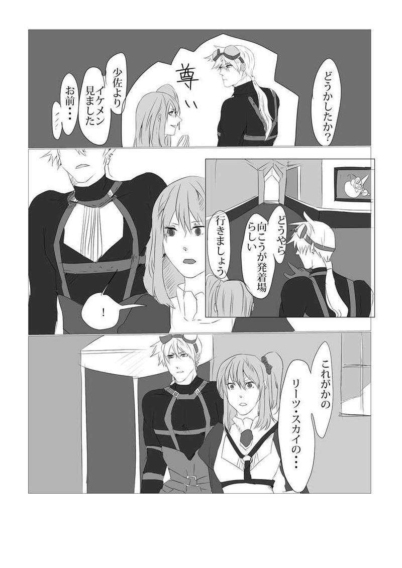 第1章 「セントキャラメリゼ号」4