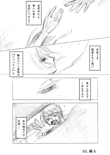 01.騎士