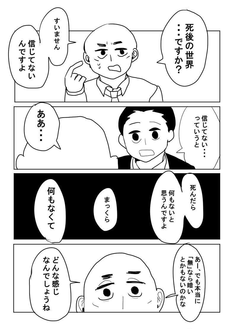 おっさんトーク2