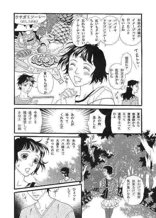 1話 エメラルドグリーンの風(前編)