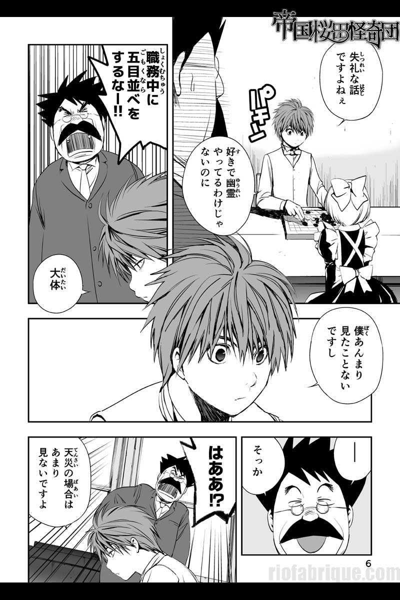 第6話 : ヒトカゲ(1)
