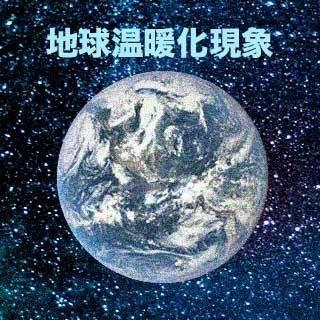 地球温暖化現象