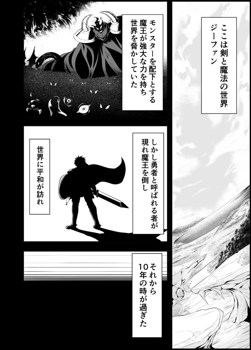 勇者と魔王のアフター1