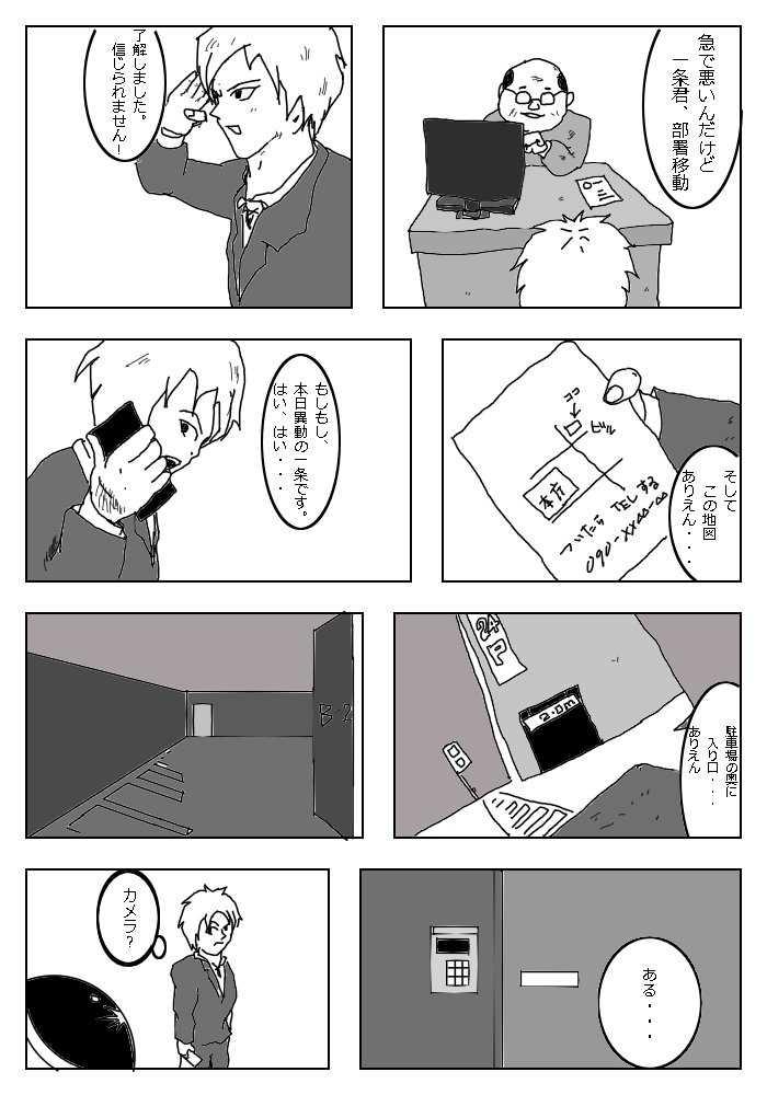 5唱~孔雀明王・陰陽師~