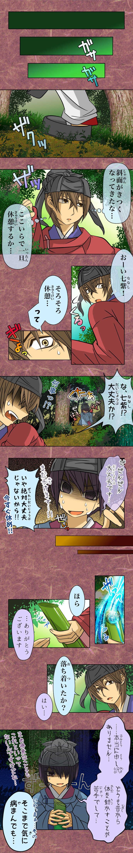 第3呪 京への道のり