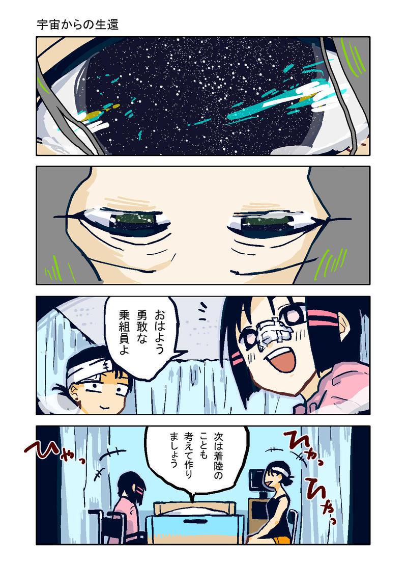 宇宙旅行サークル