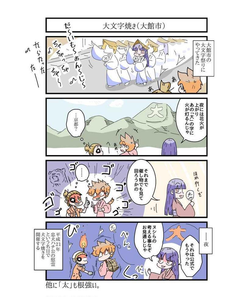 15話 大文字焼き(大館市)
