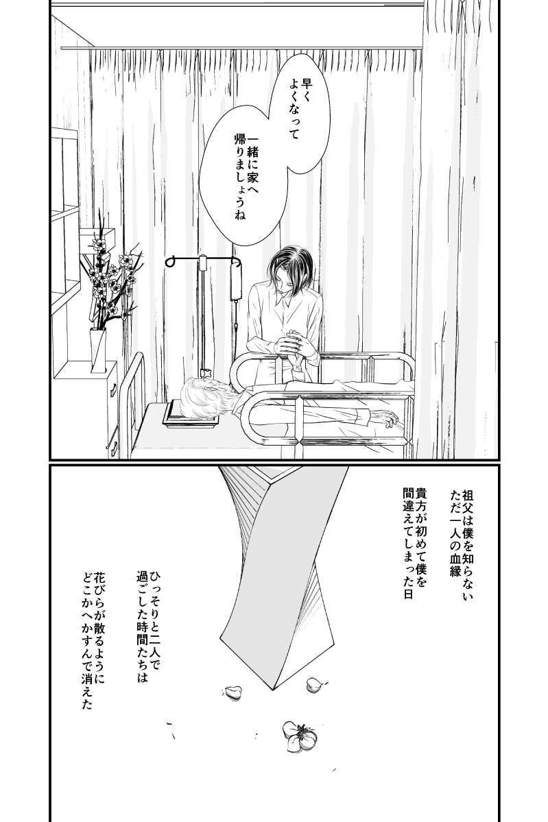花と一緒に③~④