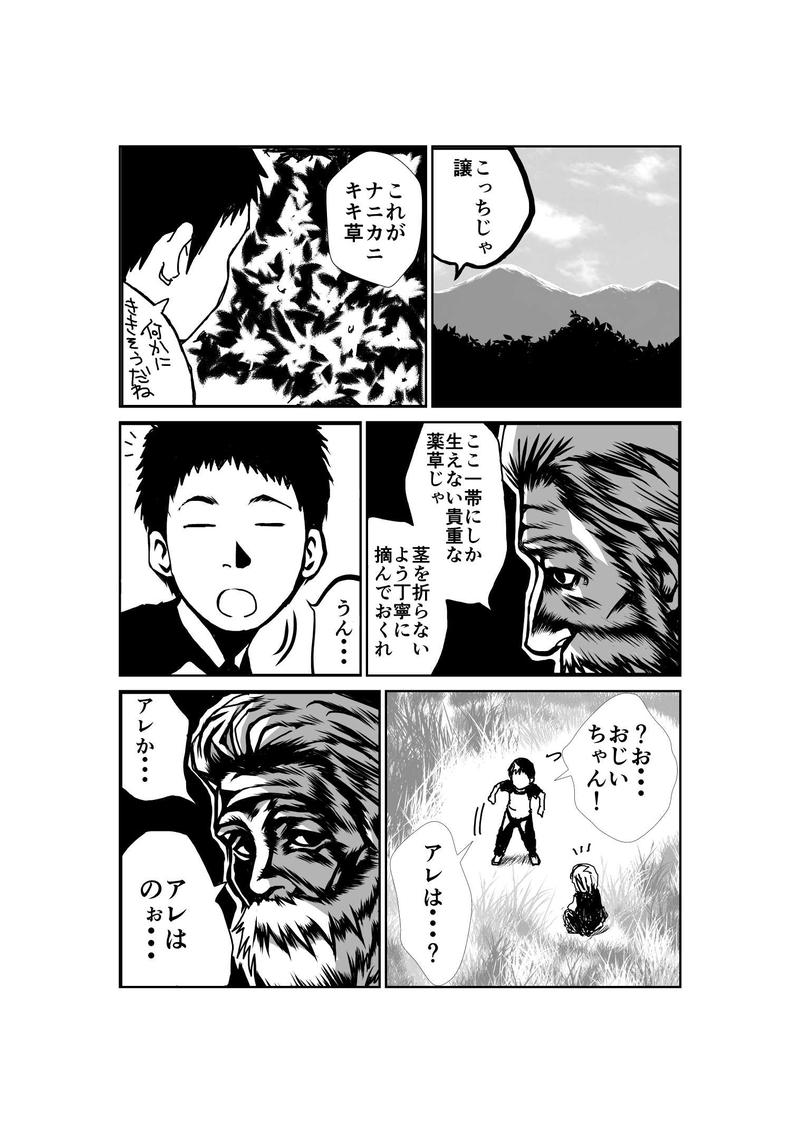第2話「惑える森」