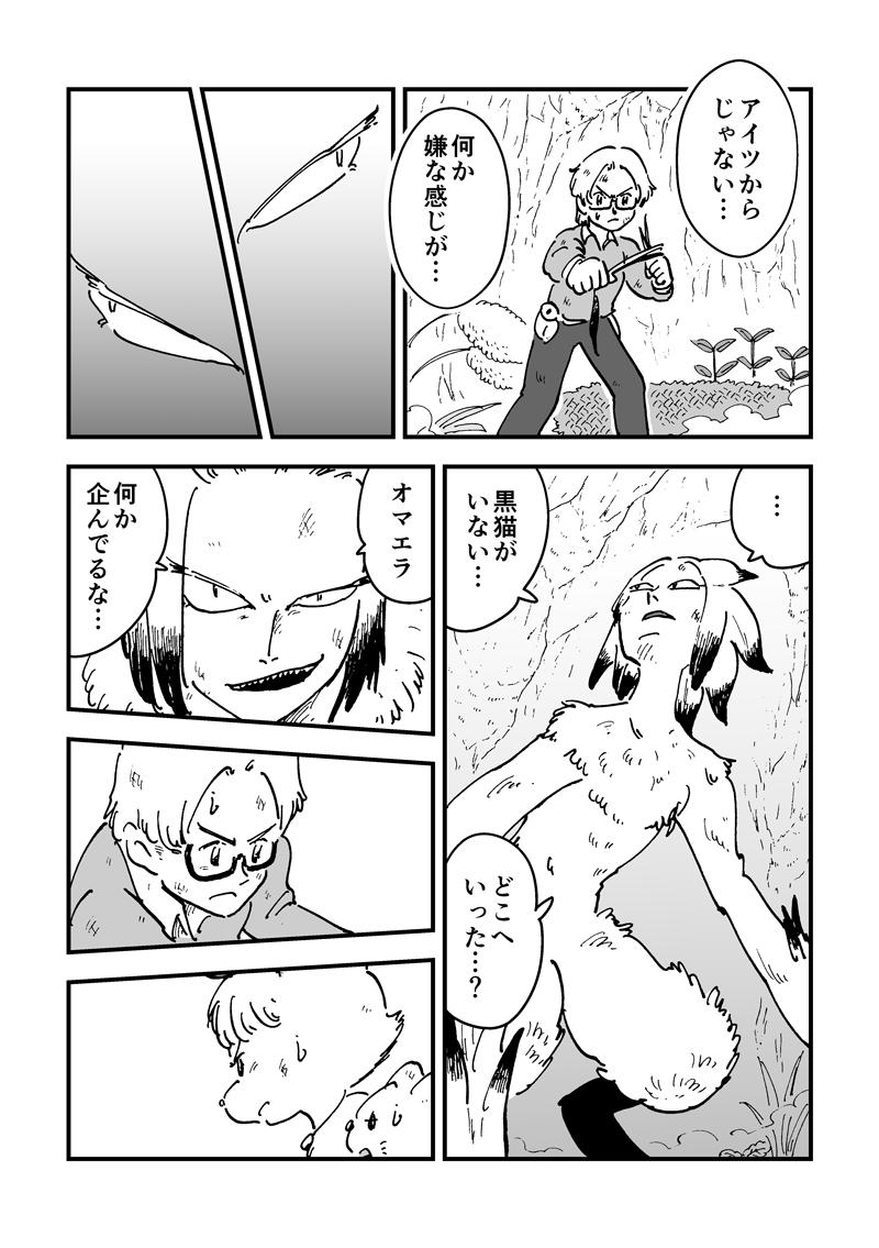 第34話 決戦(前編)