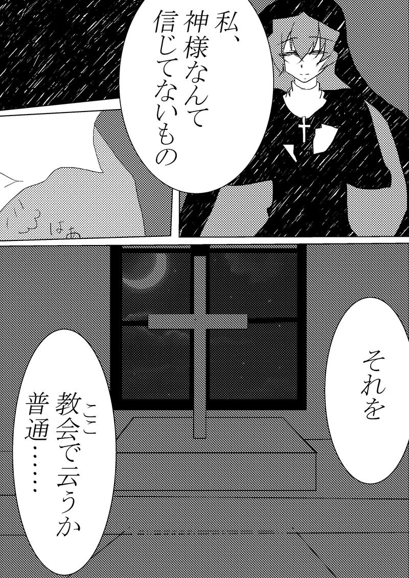 第一譜~Cominciare①~