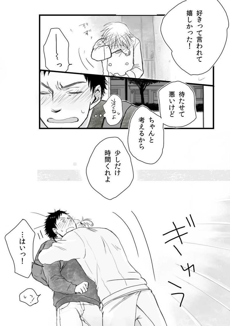 『オーマイフレンド!』シロコ