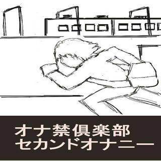 オナ禁倶楽部・セカンドオナニー