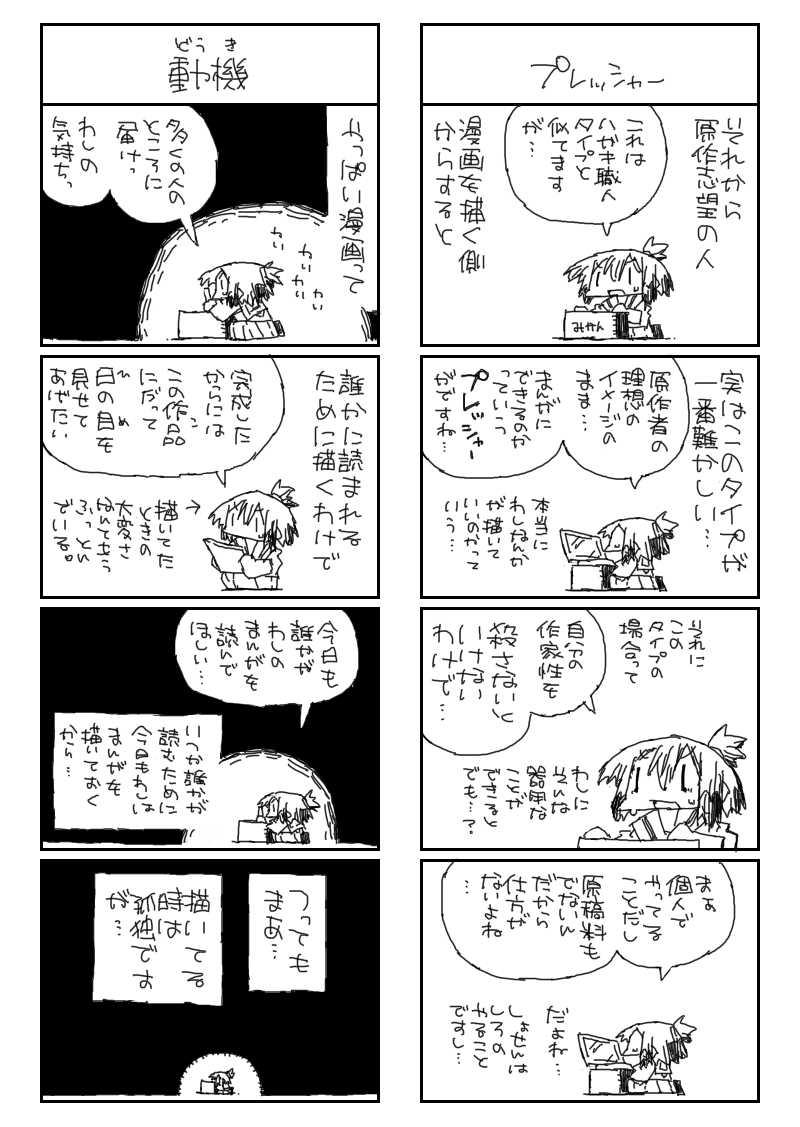 コメしま(7)