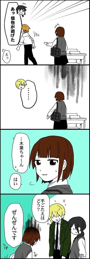 1話 慎也と木葉