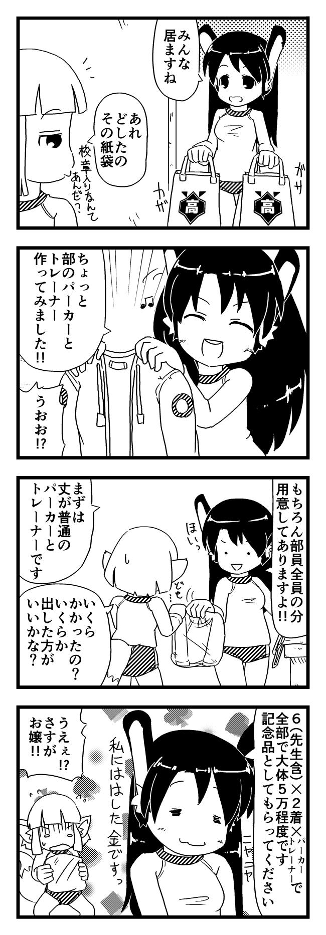第19話 - 白き伏兵/第20話 - 野暮ったき衣