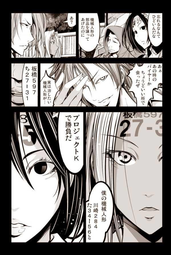 【23話】祝!単行本化決定【機械人形ナナミちゃん】