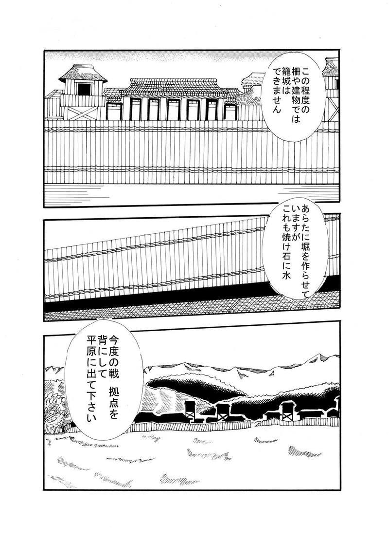 若武者・5